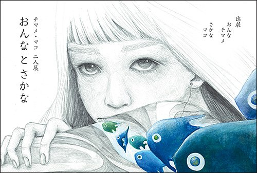 Mako&CHIMAME 二人展