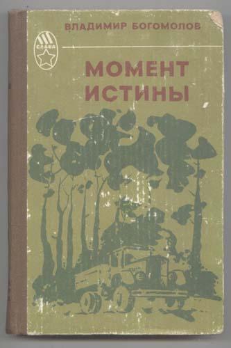 Обложка_книги_В._Богомолова_«Момент_истины»