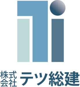 株式会社テツ総建イメージロゴ