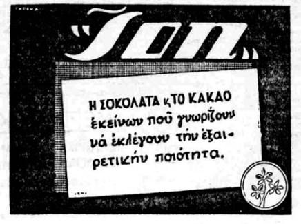 ΙΟΝ 1931