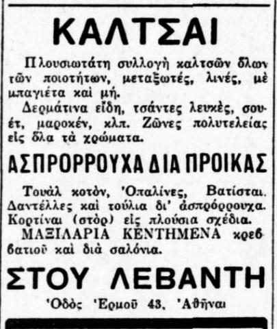 Ασπρόρουχα δια προίκας 1933