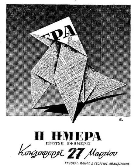 ΗΜΕΡΑ 17-3-1964