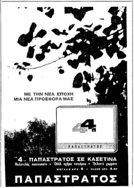Παπαστράτος_1964