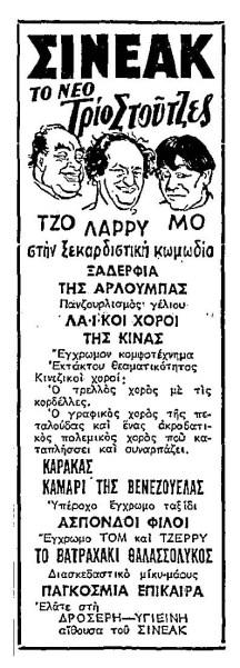 ΣΙΝΕΑΚ -25-10-1960