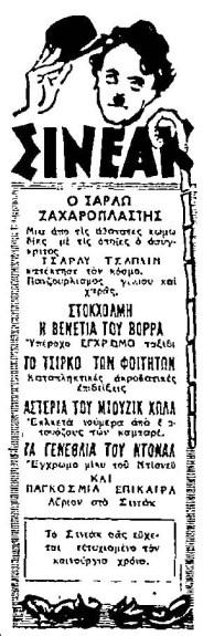 ΣΙΝΕΑΚ-30-12-1951
