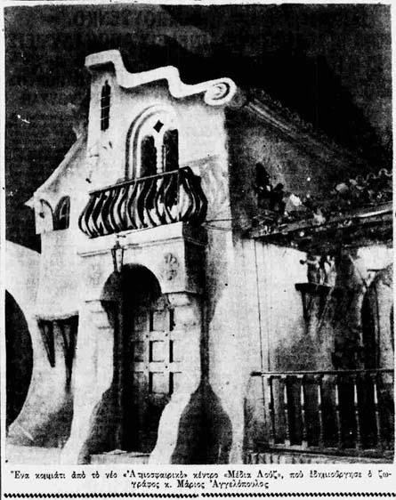 Media Luz, Κυψέλη 1938