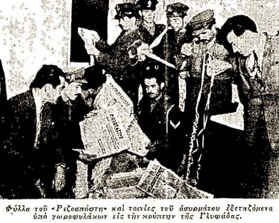 Ασύρματος της Γλυφάδας Εμπρός 16-11-1951_2
