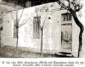 Ασύρματος της Καλλιθέας Εμπρός 16-11-1951
