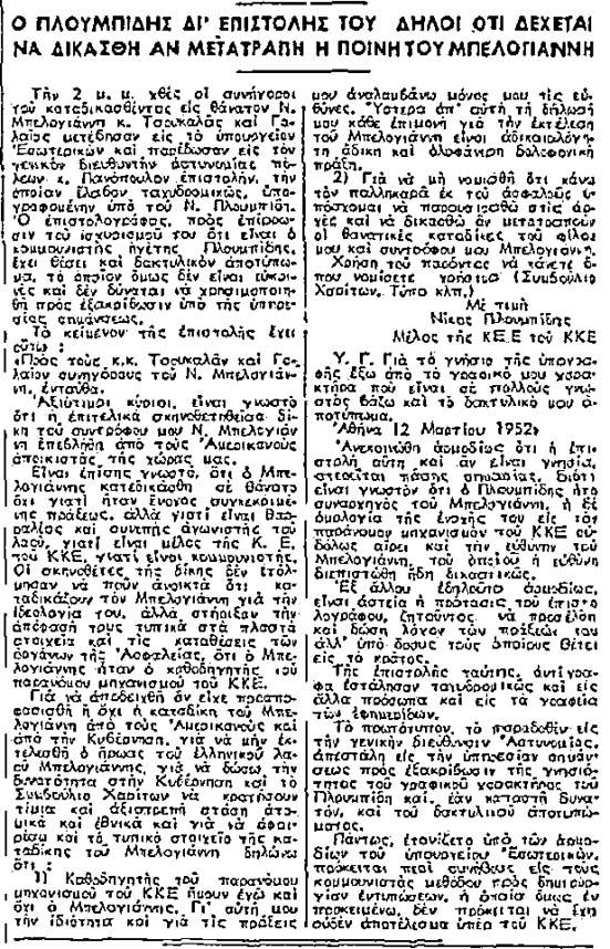 Ελευθερία 16-3-1952-επιστολή Πλουμπίδη