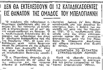 Ελευθερία 18-11-1951 δεν θα εκτελεστούν