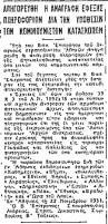 Ελευθερία 23-11-1951 απαγόρευση δημοσίευσης ειδήσεων