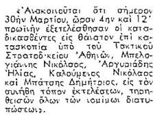 Η ανακοίνωση της Ανωτάτης Στρατιωτικής Διοίκησης Αττικής και Νήσων (ΑΣΔΑΝ) 1952
