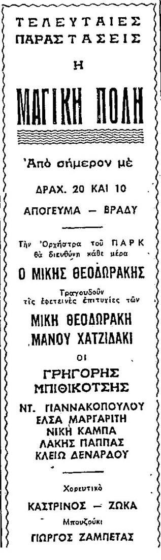 Μαγική Πόλη 30-7-1963