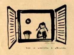Σχέδιο του Μίνου Αργυράκη για τα σκηνικά της Μαγικής Πόλης