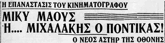 Τίτλος άρθρου του 1931