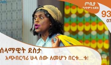 NEAEA, Ethiopia published national exam result 2018 (2010 EC