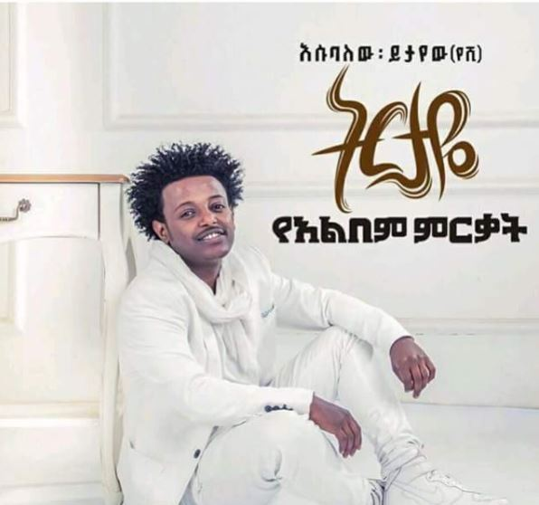 Esubalew Yitayew – Tiritaye (Ethiopian Music Video)