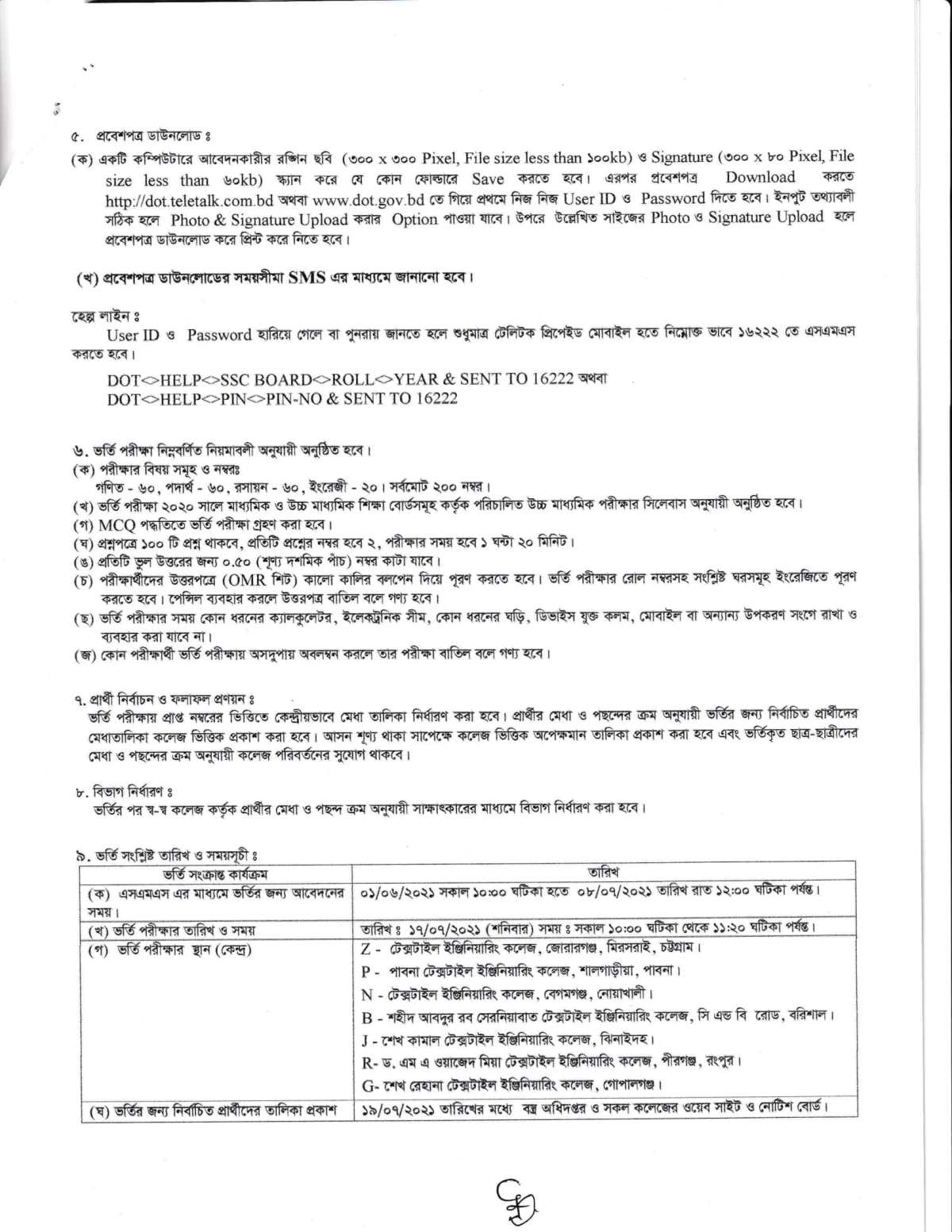 Textile Engineering College Admission Application Process