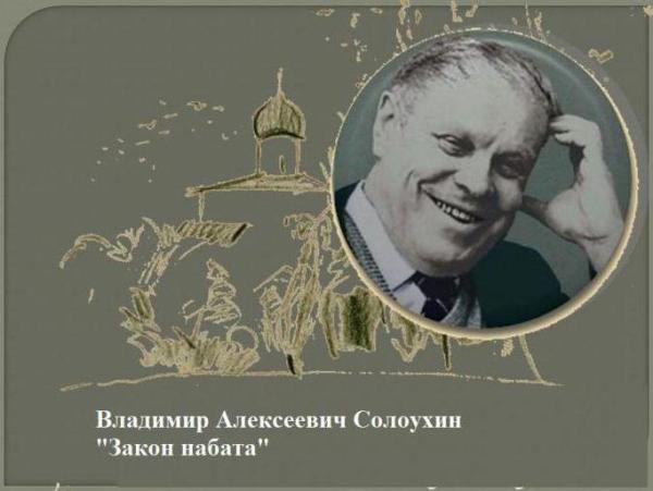 Владимир Алексеевич Солоухин,