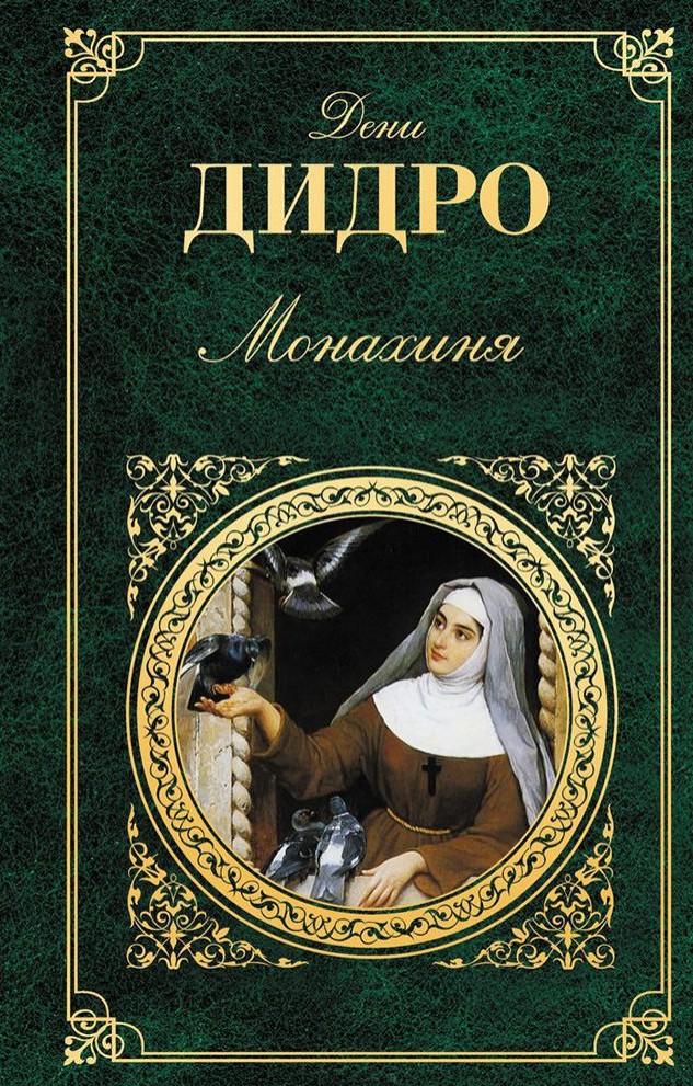 Монахиня Дидро