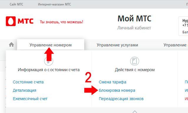 """""""Добровольная блокировка"""" от компании """"МТС"""""""
