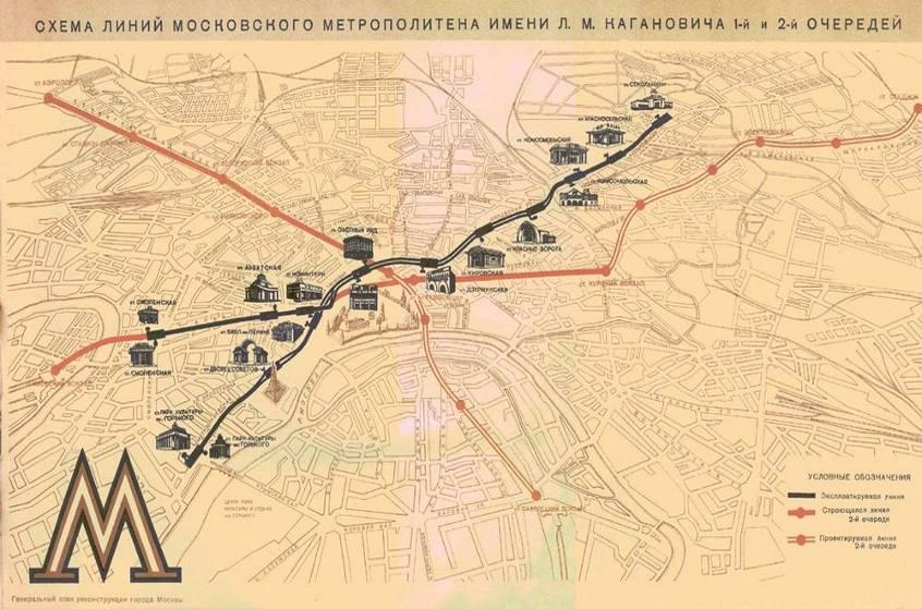 Первая ветка метро Москвы