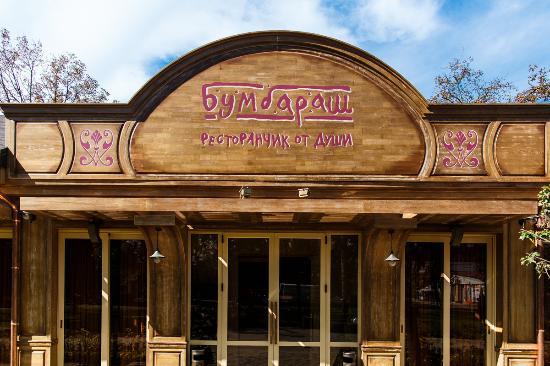Ресторан Бумбараш