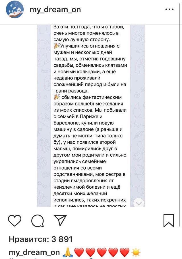 Отзыв о Елене Блиновской