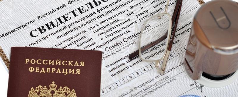 Что нужно для открытия ИП в РФ