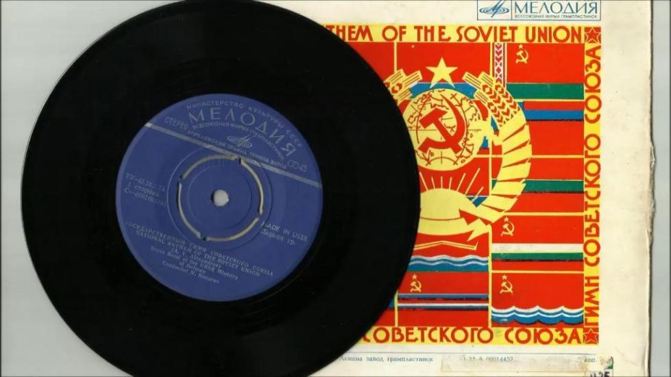 Пластинки из СССР