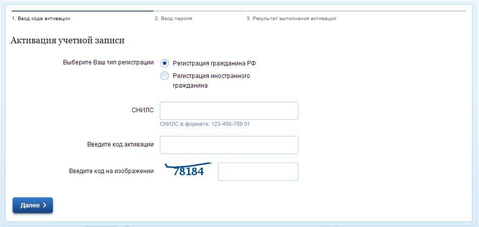 """Активация профиля на """"Госуслугах"""""""