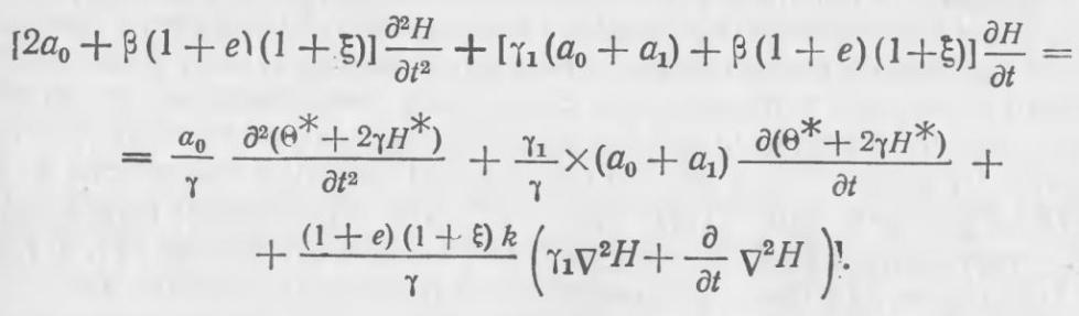 Консолидация грунта. Уравнение Флорина