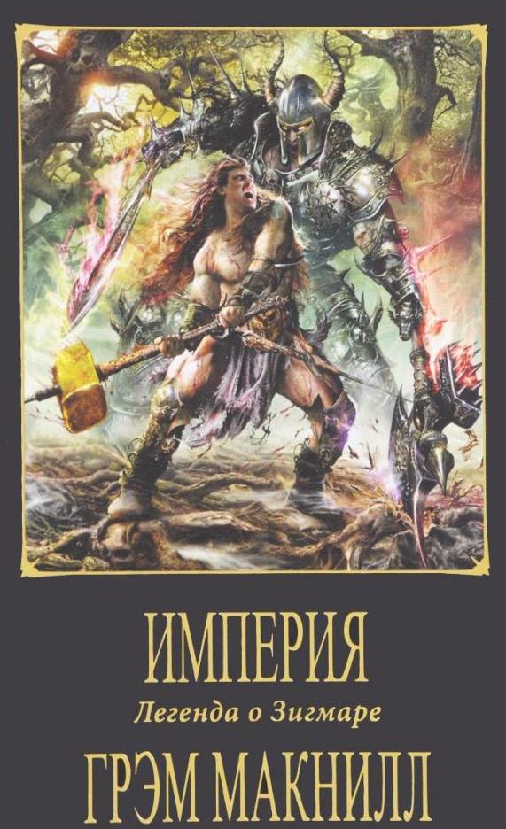 Книга Империя. Г. Макнилл
