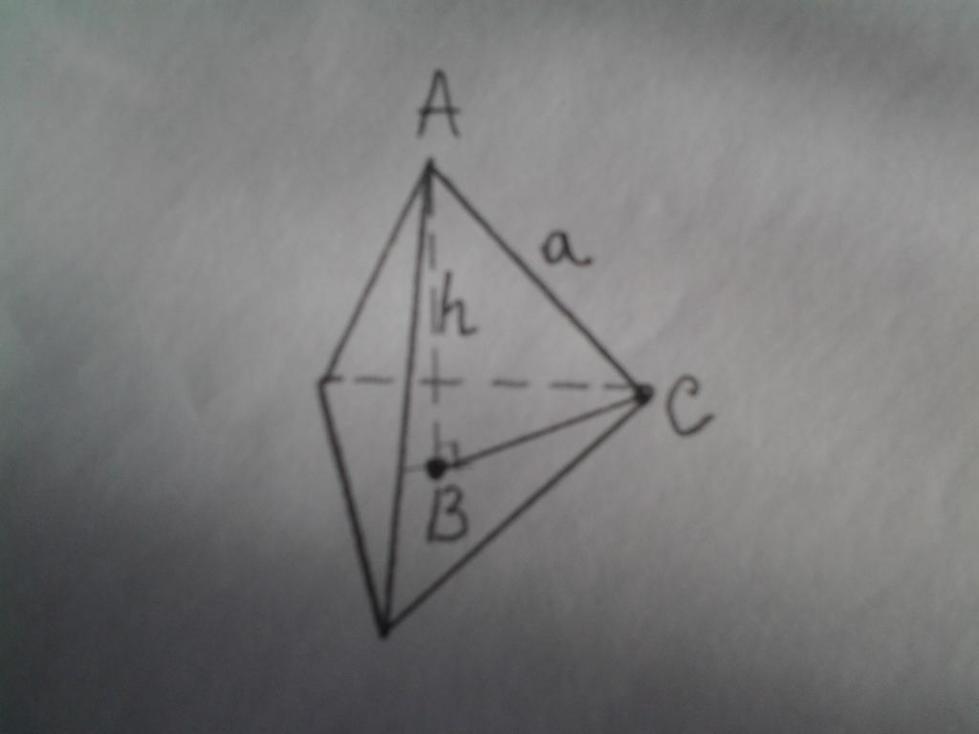 Определение объема тетраэдра