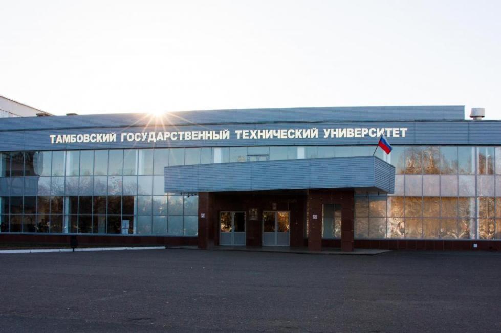 Тамбовский технический университет