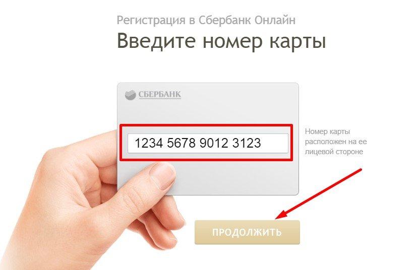 сбербанк зарегистрироваться в личном