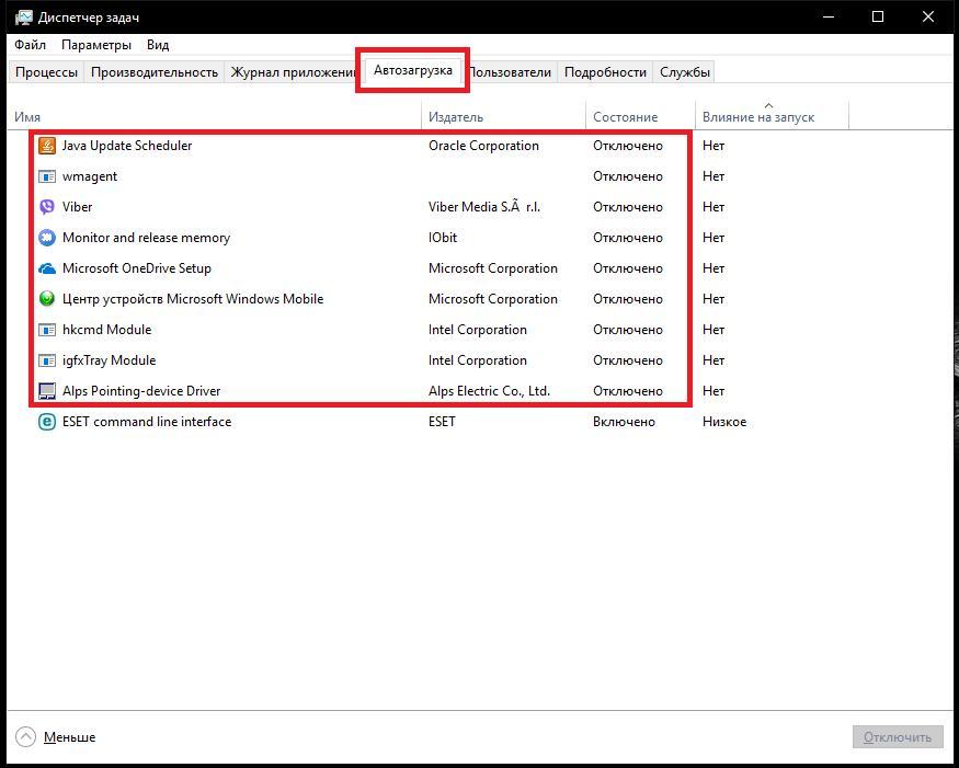 Раздел автозагрузки в Windows 10