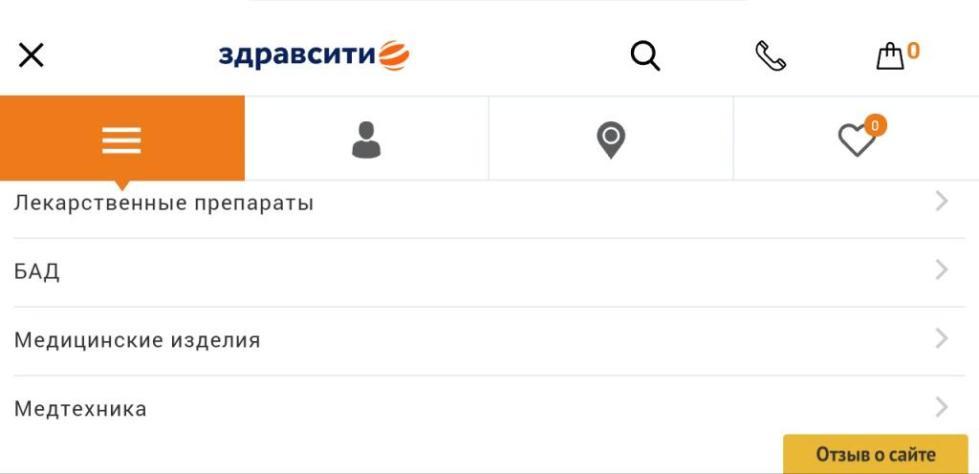 "Разделы ""ЗдравСити"""
