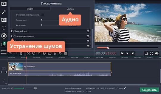 Удаление шума в видео
