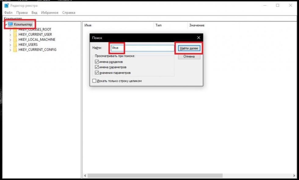 Поиск ключей папок и файлов в реестре