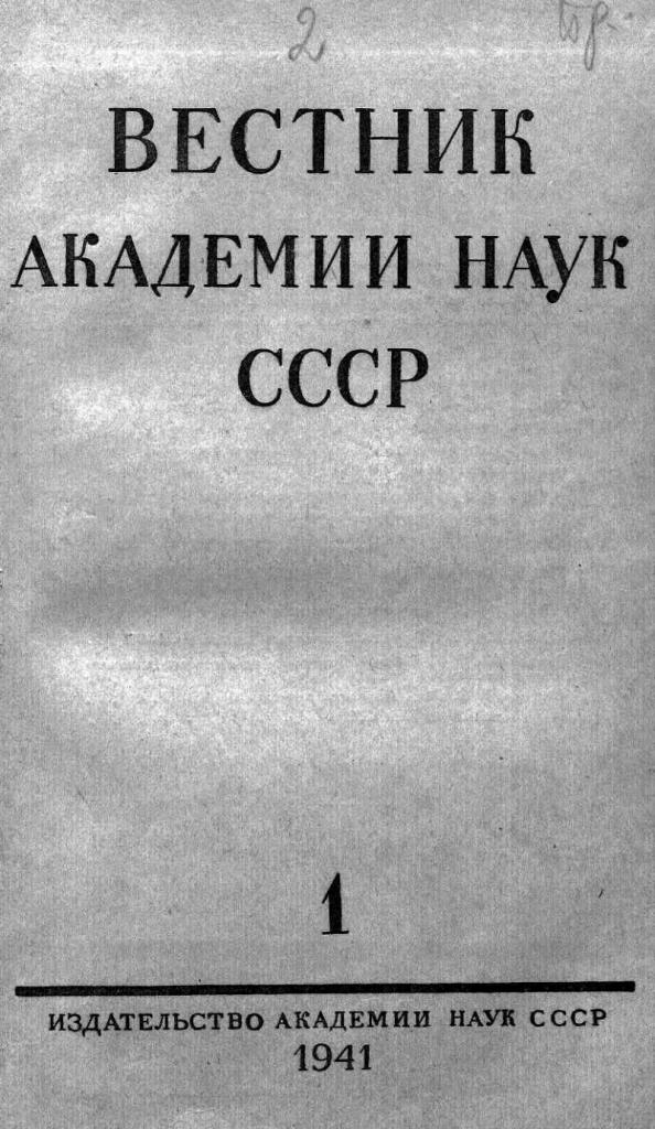 Вестник АН СССР