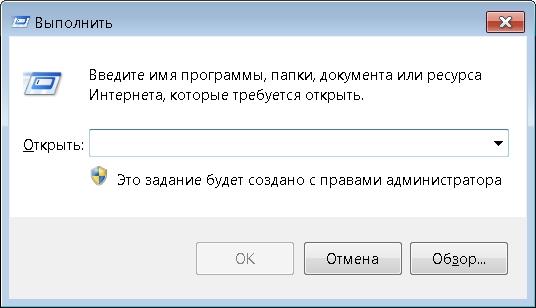 """Консоль """"Выполнить"""" в Windows 7"""