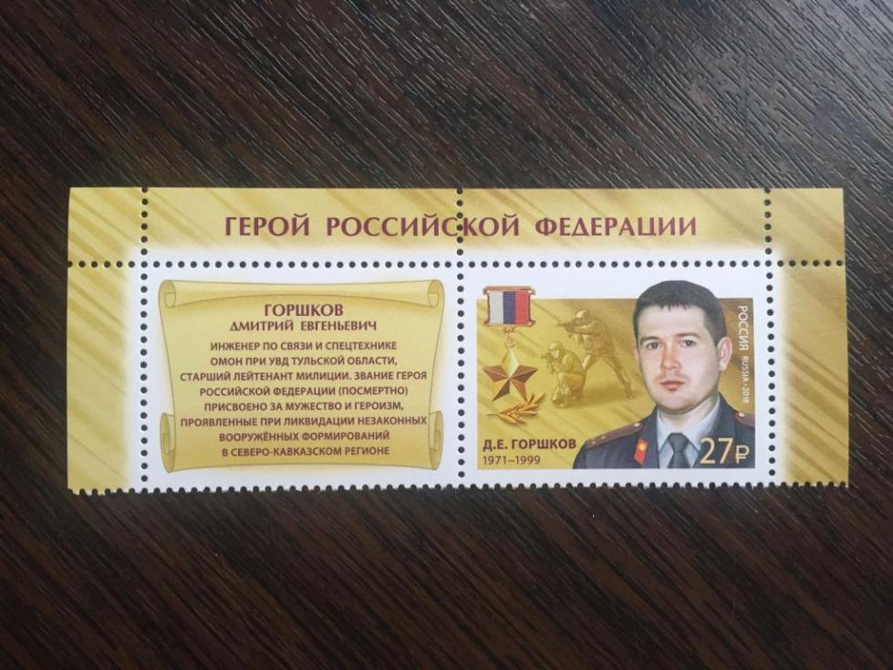 Дмитрий Горшков, Герой России