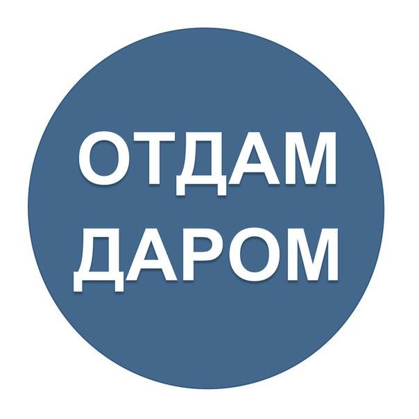 """Лого группы """"Отдам даром"""""""