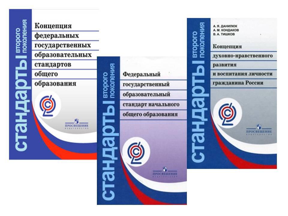 специфика стандарта начального образования в РФ