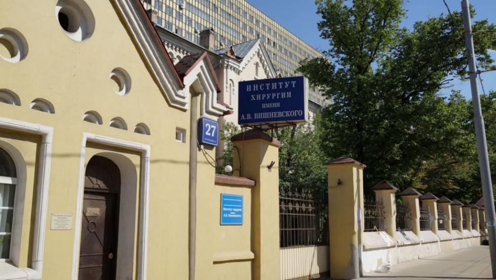 Институт хирургии Вишневского