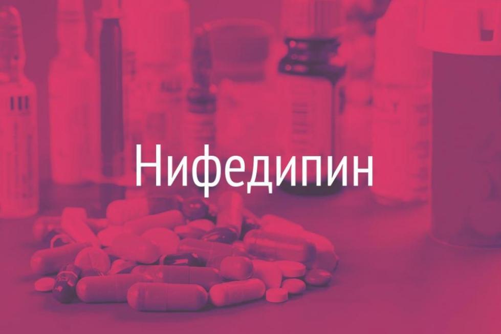 вещество нифедипин