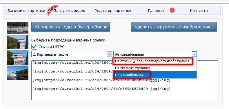 скриншот электронной почты