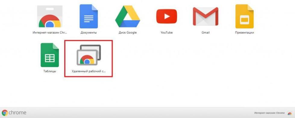 Расширение Chrome RDP в браузере