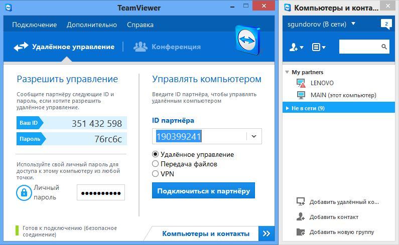 Удаленный доступ в программе TeamViewer